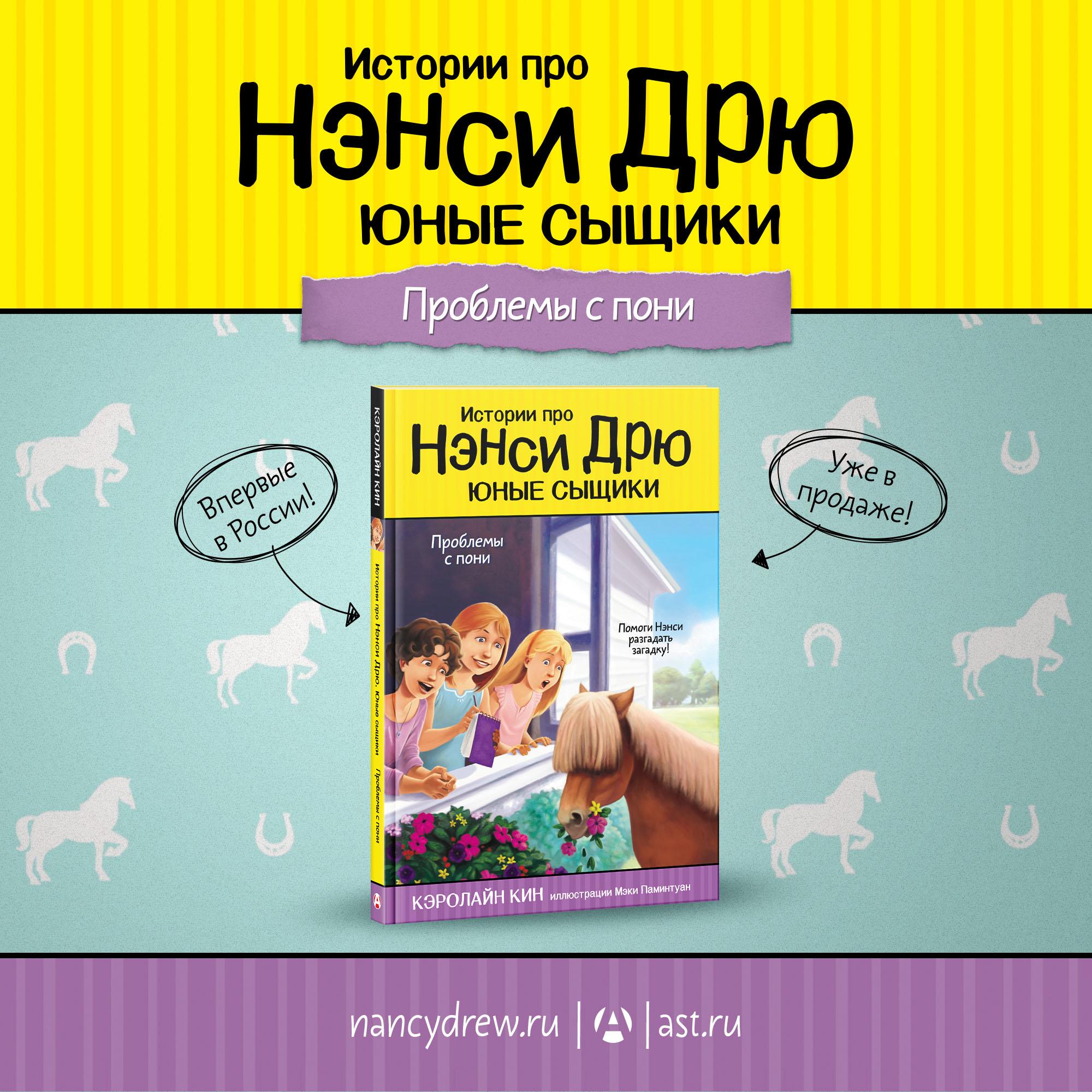 Нэнси Дрю и проблемы с пони» — уже в продаже!